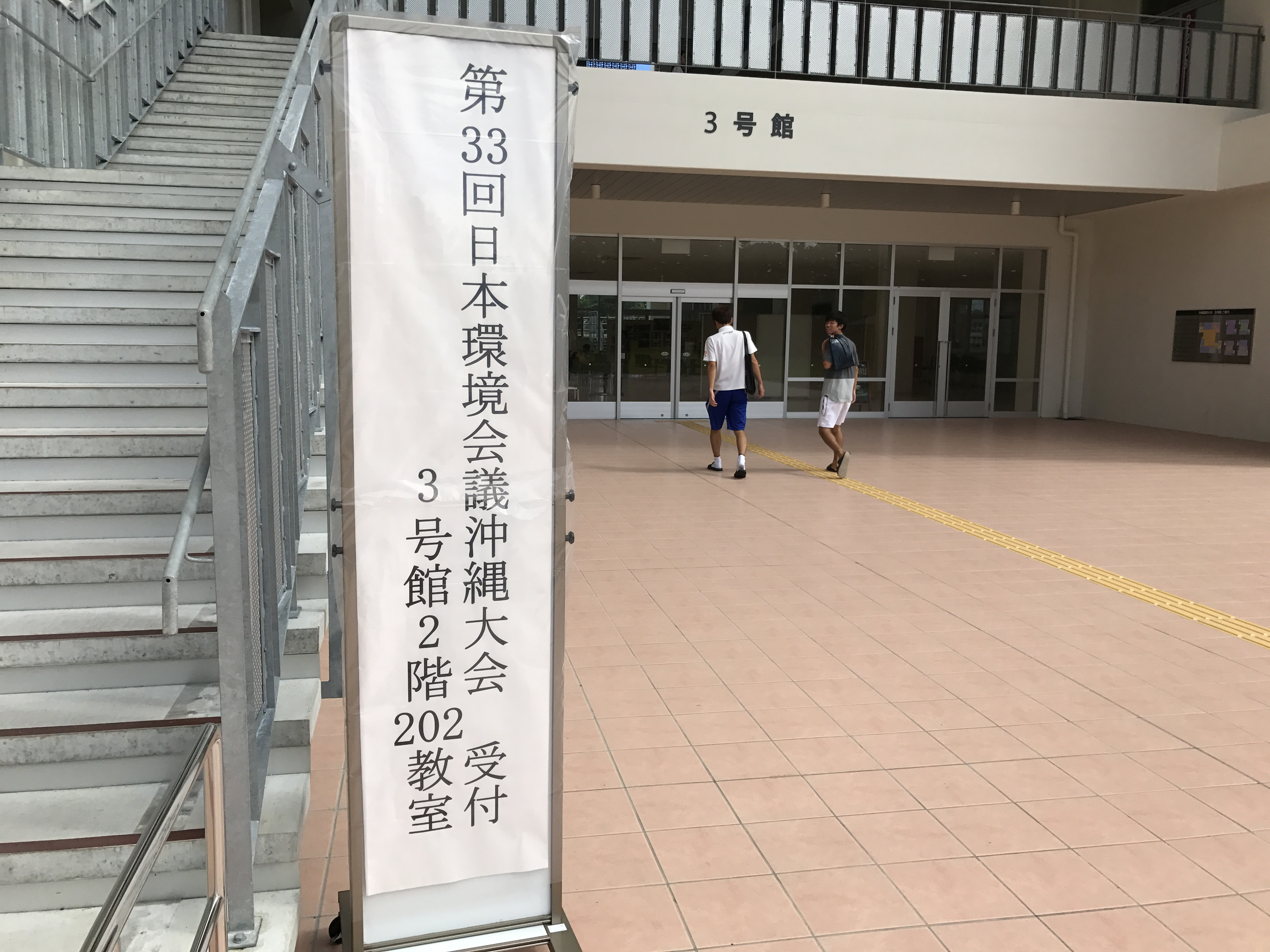 日本環境会議で発表してきました!