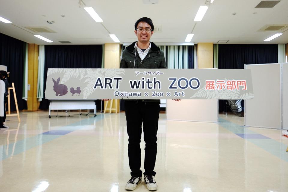沖縄こどもの国のイベント「ART with ZOO」に魔女鍋の中身をぶっ込んできました